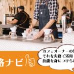 カフェオーナー経営士資格