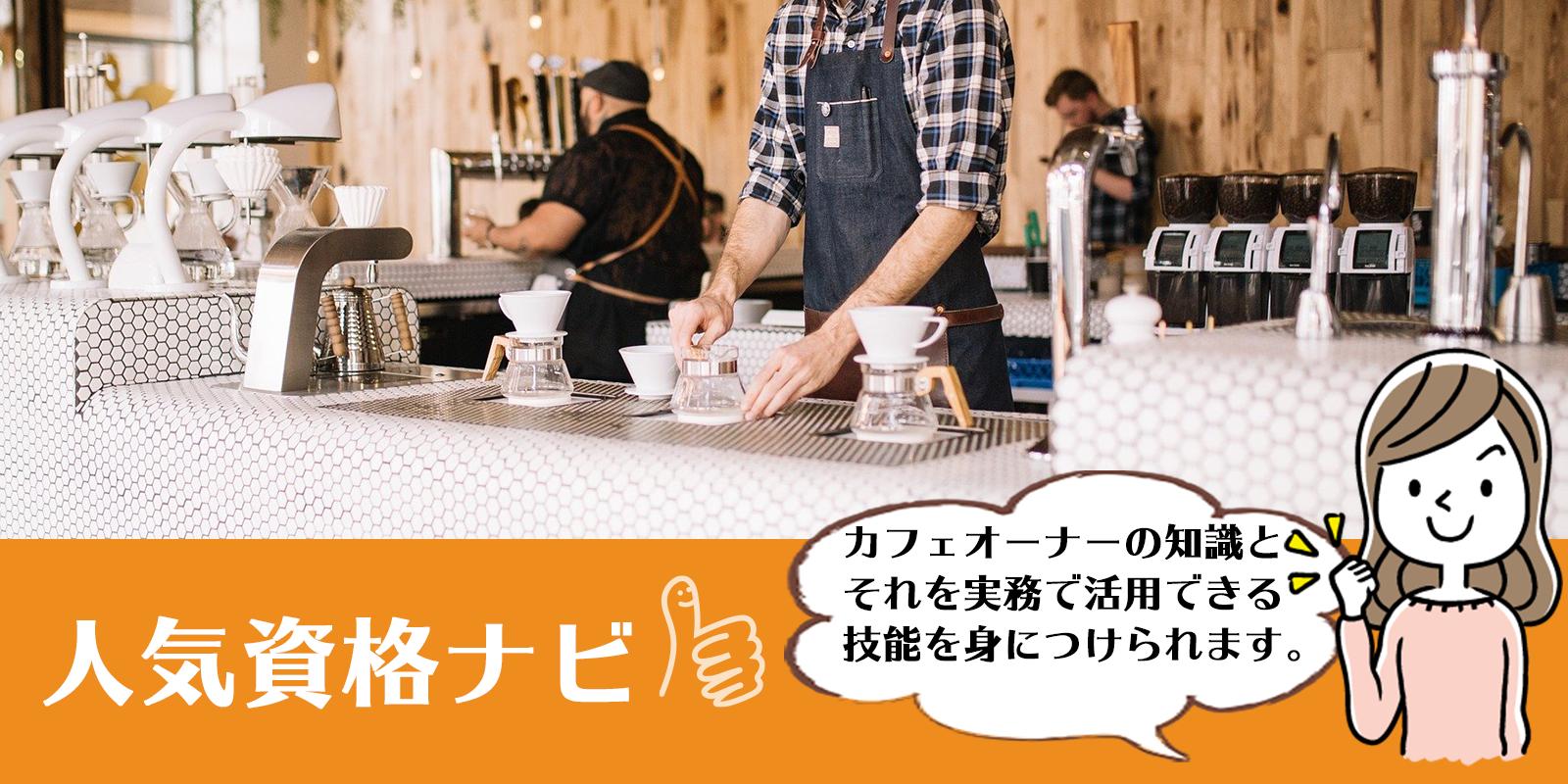 カフェオーナー経営士資格のアイキャッチ画像