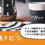カフェオーナー資格