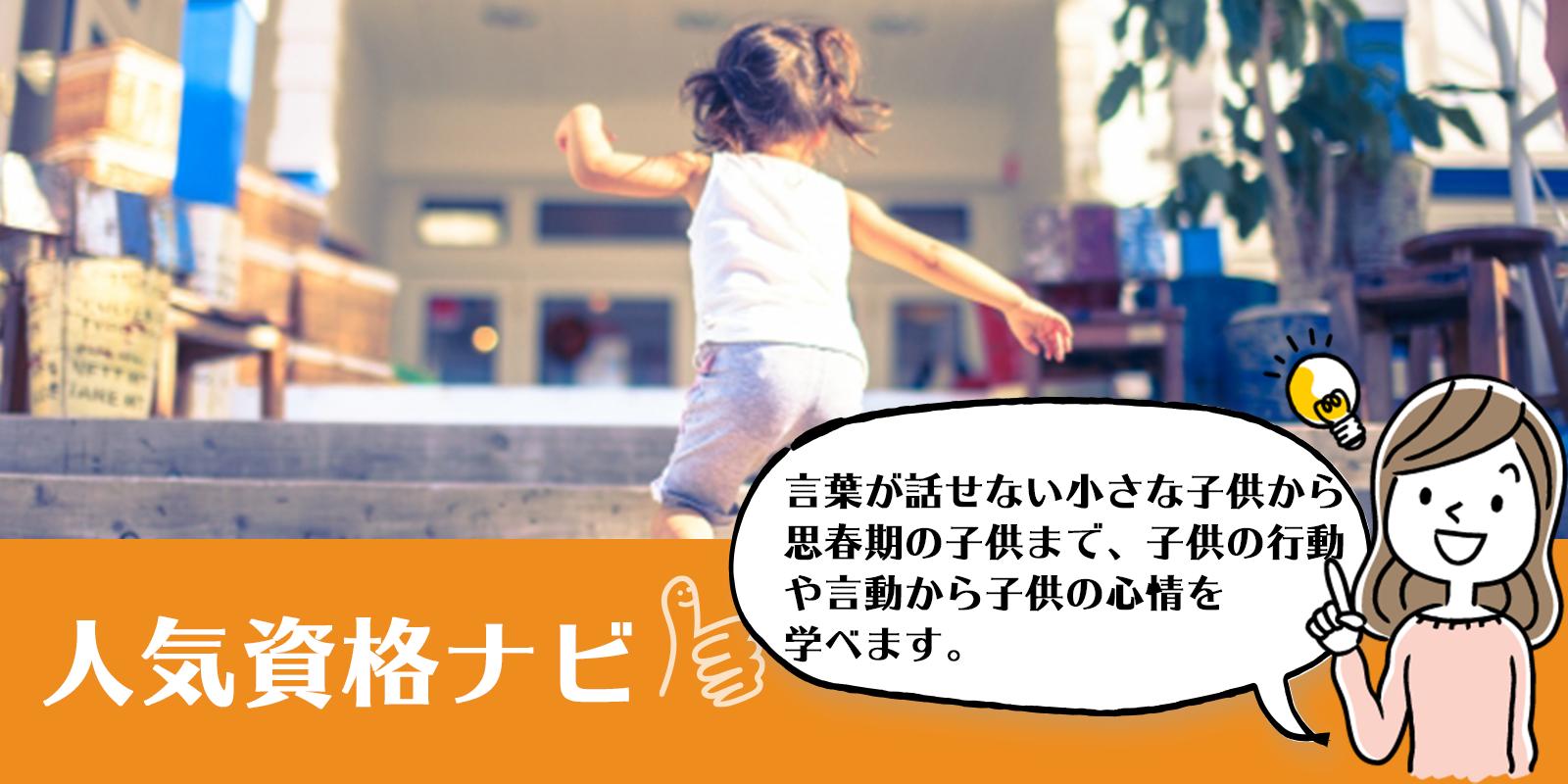 子ども心理資格のアイキャッチ画像
