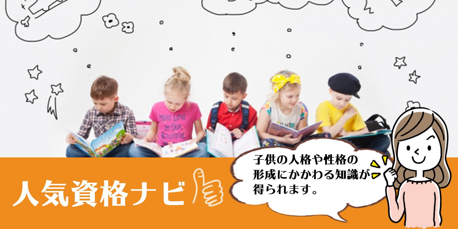子供心理カウンセラー資格のアイキャッチ画像