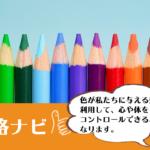 色彩インストラクター資格