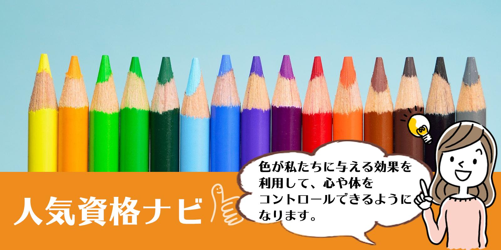 色彩インストラクター資格のアイキャッチ画像