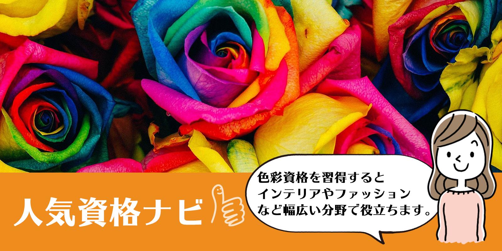 色彩資格のアイキャッチ画像