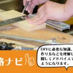 DIY工作アドバイザー資格