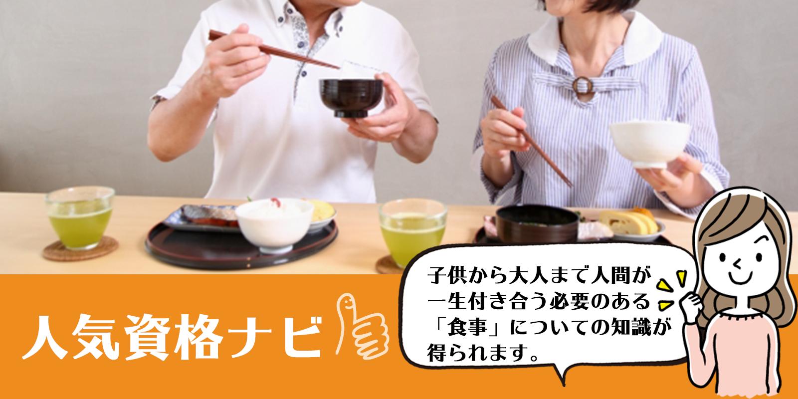 食育資格のアイキャッチ画像