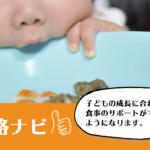 幼児食資格