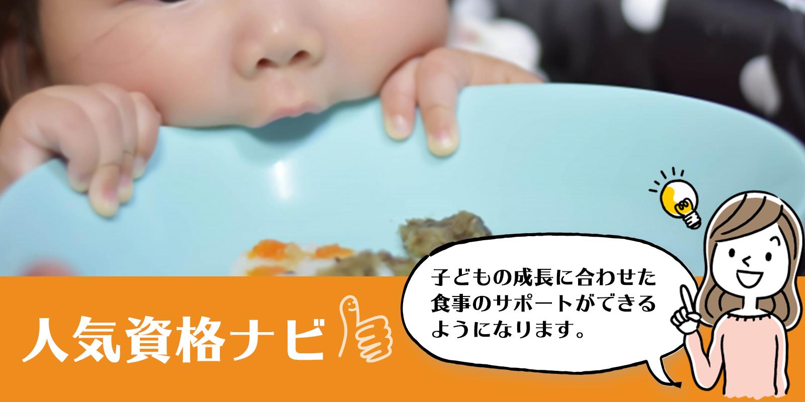 幼児食資格のアイキャッチ画像