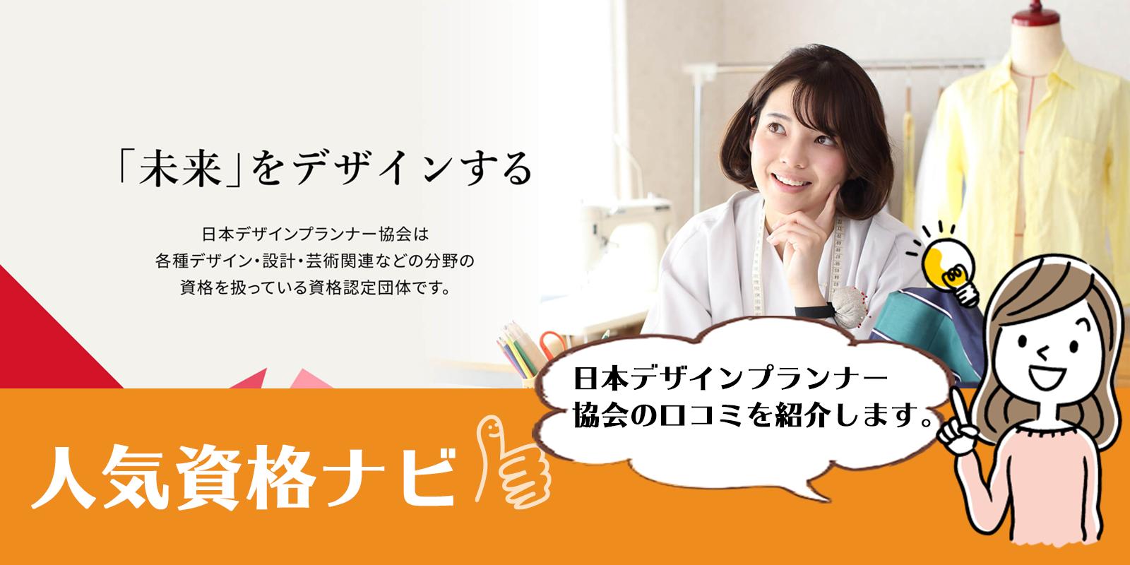 日本デザインプランナー協会のアイキャッチ画像