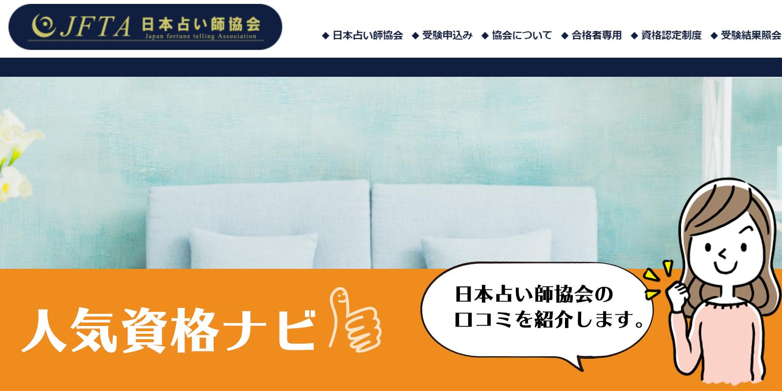 日本占い師協会のアイキャッチ画像