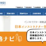 日本インストラクター技術協会