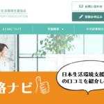 日本生活環境支援協会