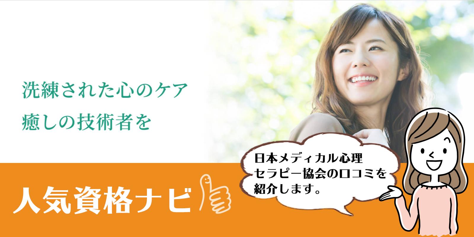 日本メディカル心理セラピー協会のアイキャッチ画像