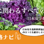 日本安全食料料理協会