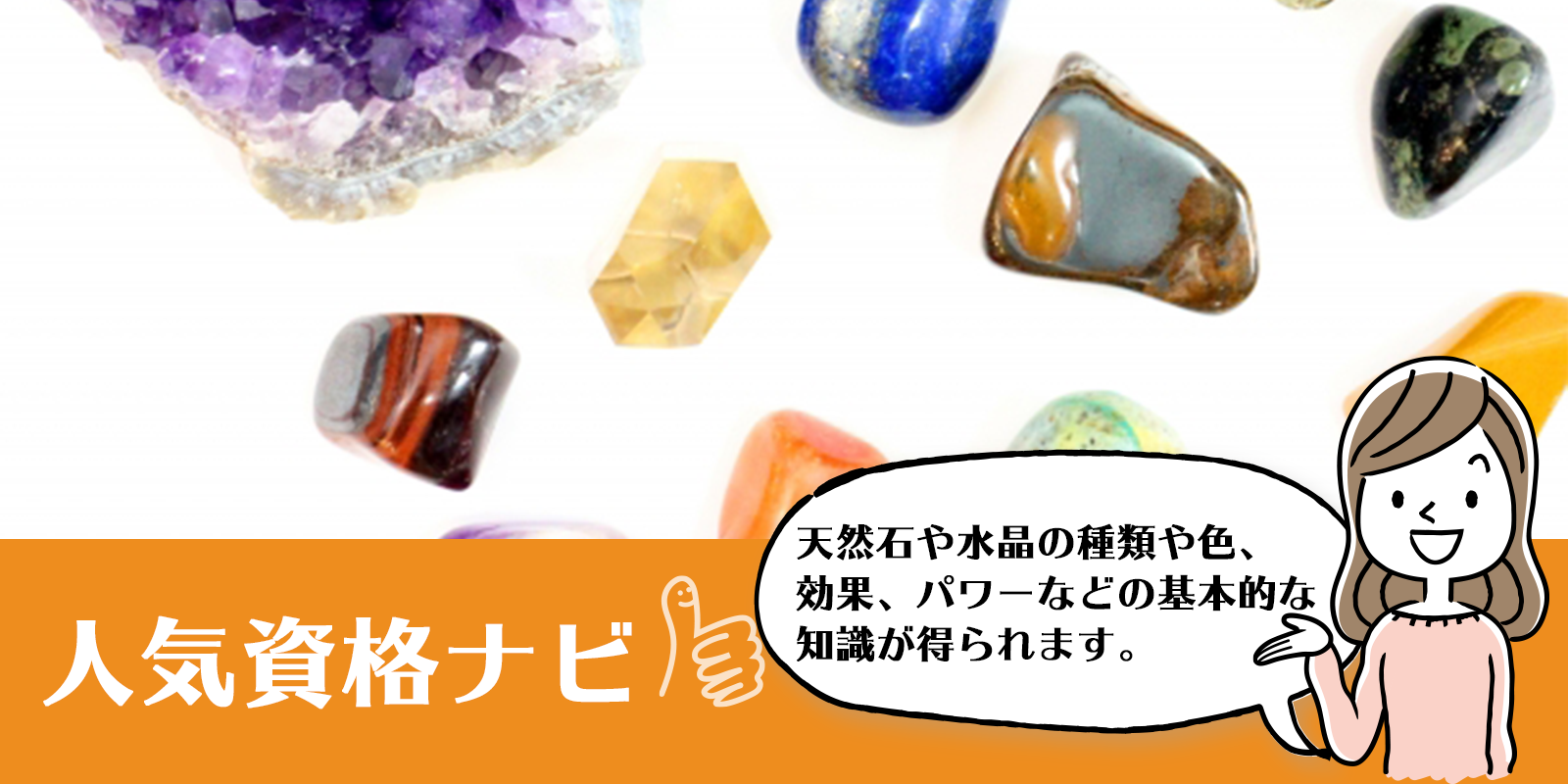 天然石鑑定士資格のアイキャッチ画像