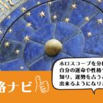 西洋占星術士資格