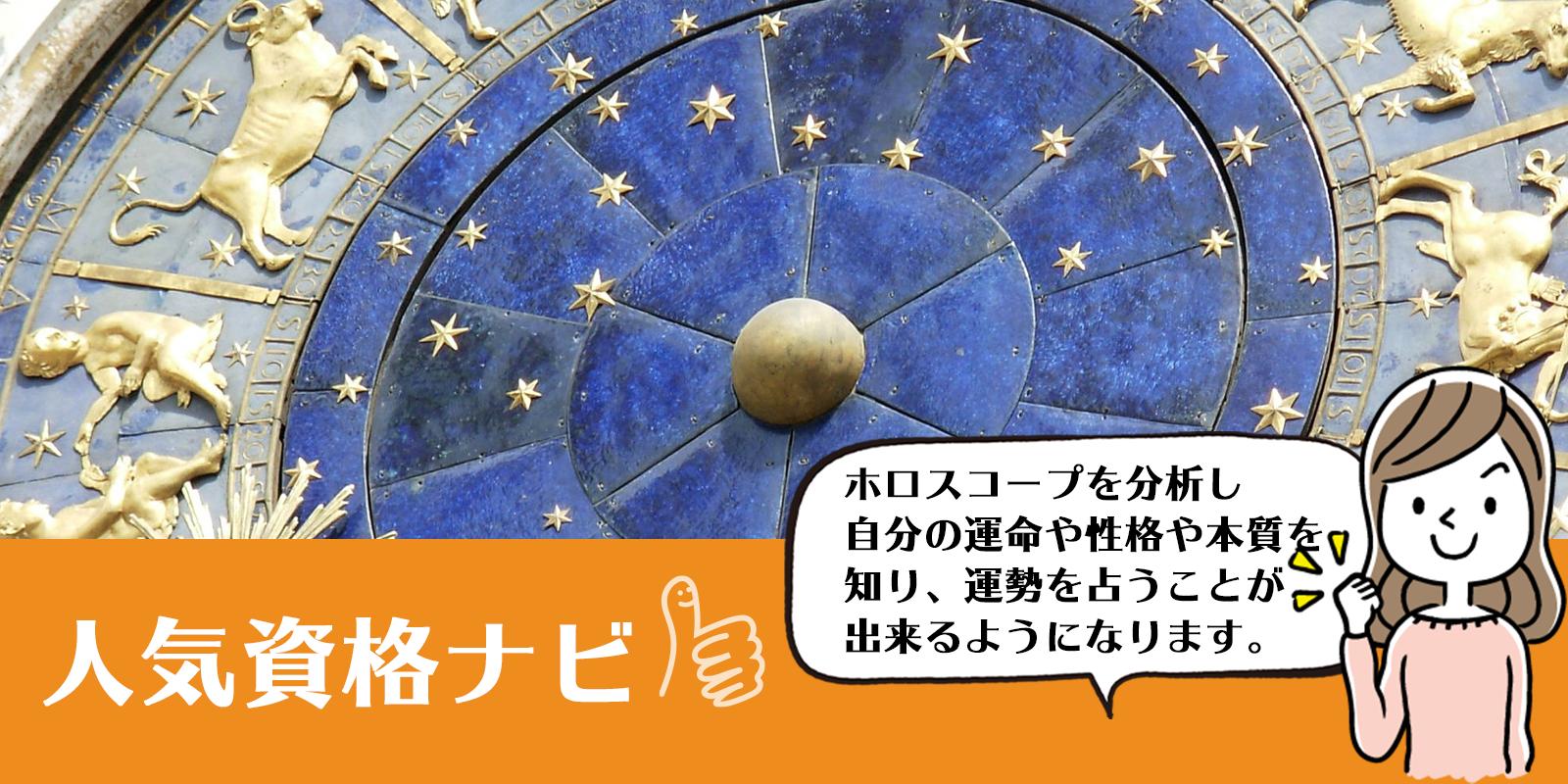 西洋占星術士資格のアイキャッチ画像